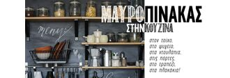 10 Ιδέες διακόσμησης κουζίνας με μαυροπίνακα..!