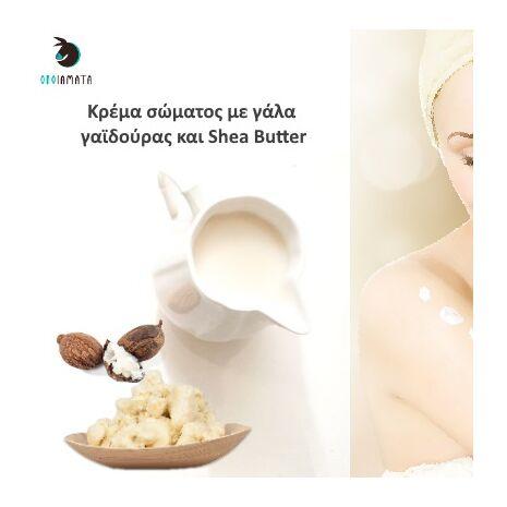 Χειροποίητη κρέμα σώματος με γάλα γαϊδούρας και βούτυρο Καριτέ 130gr