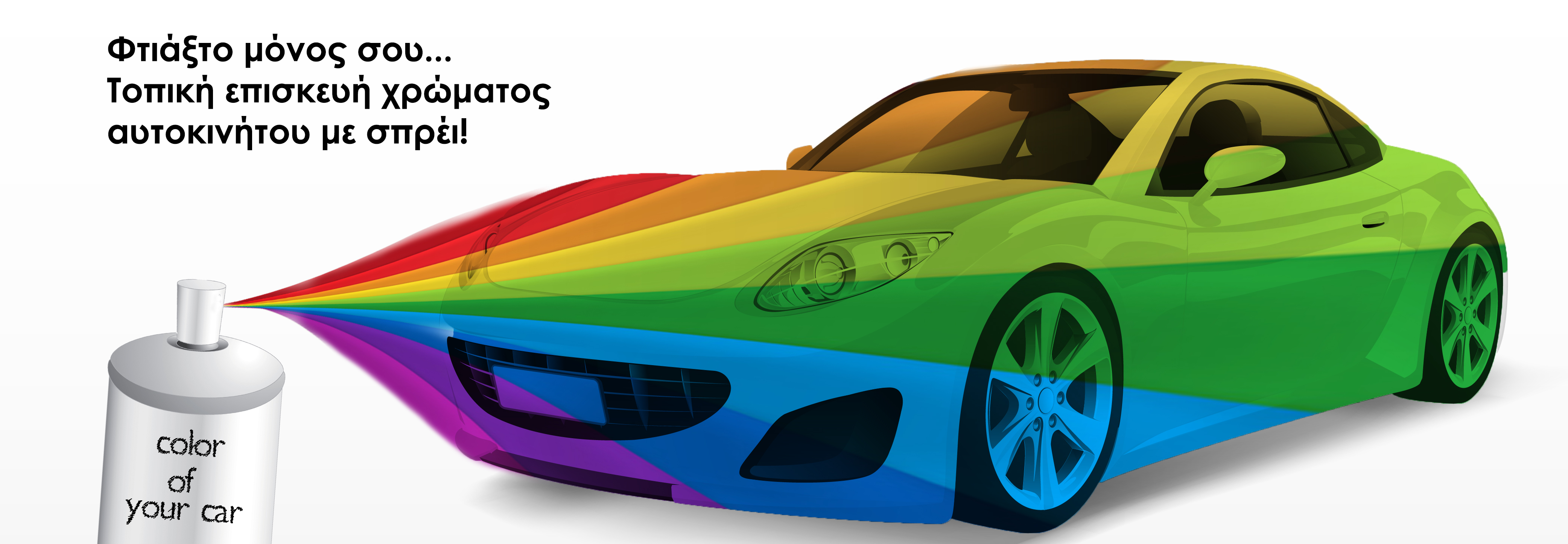 Τοπική επισκευή χρώματος αυτοκινήτου με σπρέι!