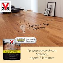 berniki-dapedoy-renovation-me-tekhnologia-direct-protect-v33