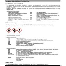 METAL-X Αλκυδικό βερνικόχρωμα για μεταλλικές επιφάνειες 2.5L
