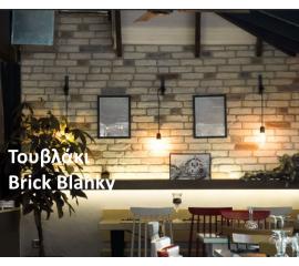 toyblo-brick-blanky-ependysis-esoterikoy-kai-eksoterikoy-khoroy-hellas-stones-1-m2._Brick-blanky