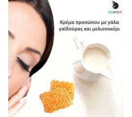 Χειροποίητη κρέμα προσώπου με γάλα γαϊδούρας και μελισσοκέρι 132gr
