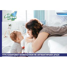 katharistiko-klimatistikoy-air-clean-1-750ml