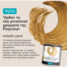 khroma-neroy-me-ploysia-metalliki-apokhrosi-polyvine-metallic