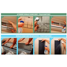 biodiaspomeno-katharistiko-air-condition-durostick-bioclean