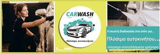 Πως να πλύνετε το αυτοκίνητό σας - Φροντίδα αυτοκινήτου Βήμα 1ο.