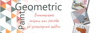Geometric Paint - Διακόσμηση τοίχων & επίπλων με γεωμετρικά σχέδια