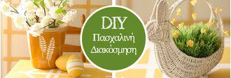 DIY Πασχαλινή διακόσμηση οικονομικά και εύκολα