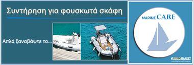 Συντήρηση φουσκωτού σκάφους
