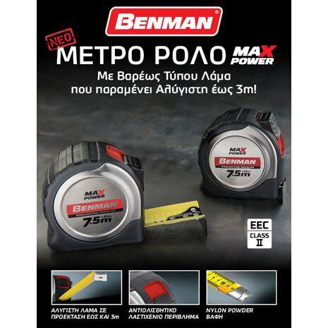 Μετροταινία Benman 7.5m x 33mm