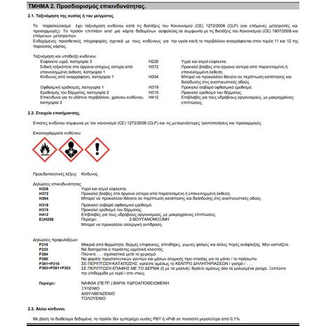 METAL-X Αλκυδικό βερνικόχρωμα για μεταλλικές επιφάνειες 750ml