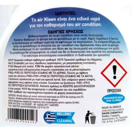 Καθαριστικό Air Condition Air Cleen Davos 500ml YG-0020