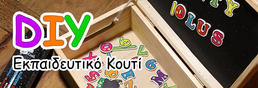 DIY Ξύλινο Εκπαιδευτικό Κουτί με χρώμα συγκράτησης μαγνήτη