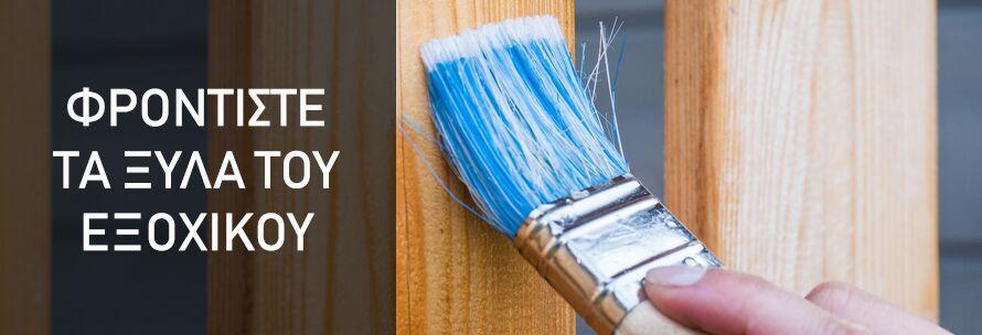 Φροντίδα και συντήρηση ξύλου στο εξοχικό!