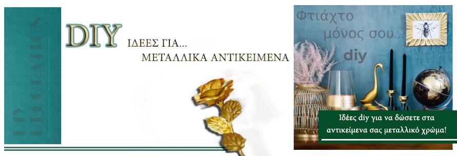 metalliko-khroma-neroy-diy-deco-metal-350ml-banner